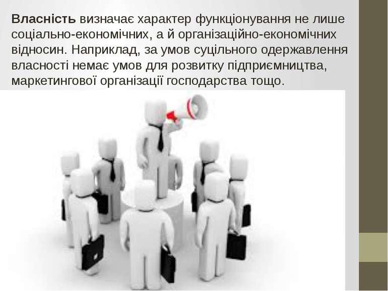 Власність визначає характер функціонування не лише соціально-економічних, а й...