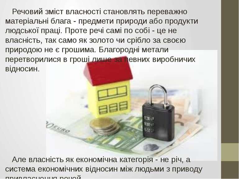 Речовий зміст власності становлять переважно матеріальні блага - предмети при...