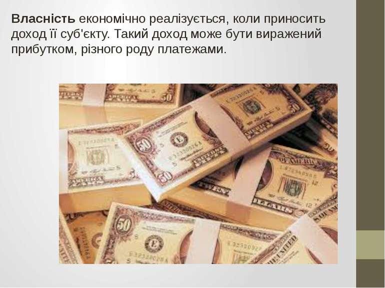 Власність економічно реалізується, коли приносить доход її суб'єкту. Такий до...