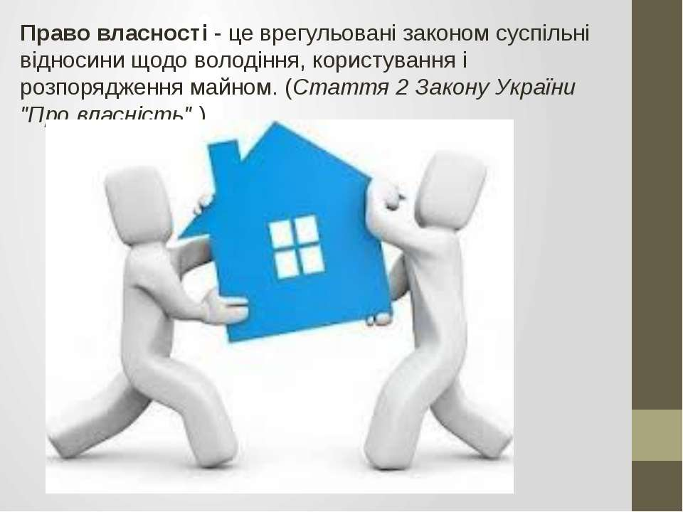 Право власності - це врегульовані законом суспільні відносини щодо володіння,...