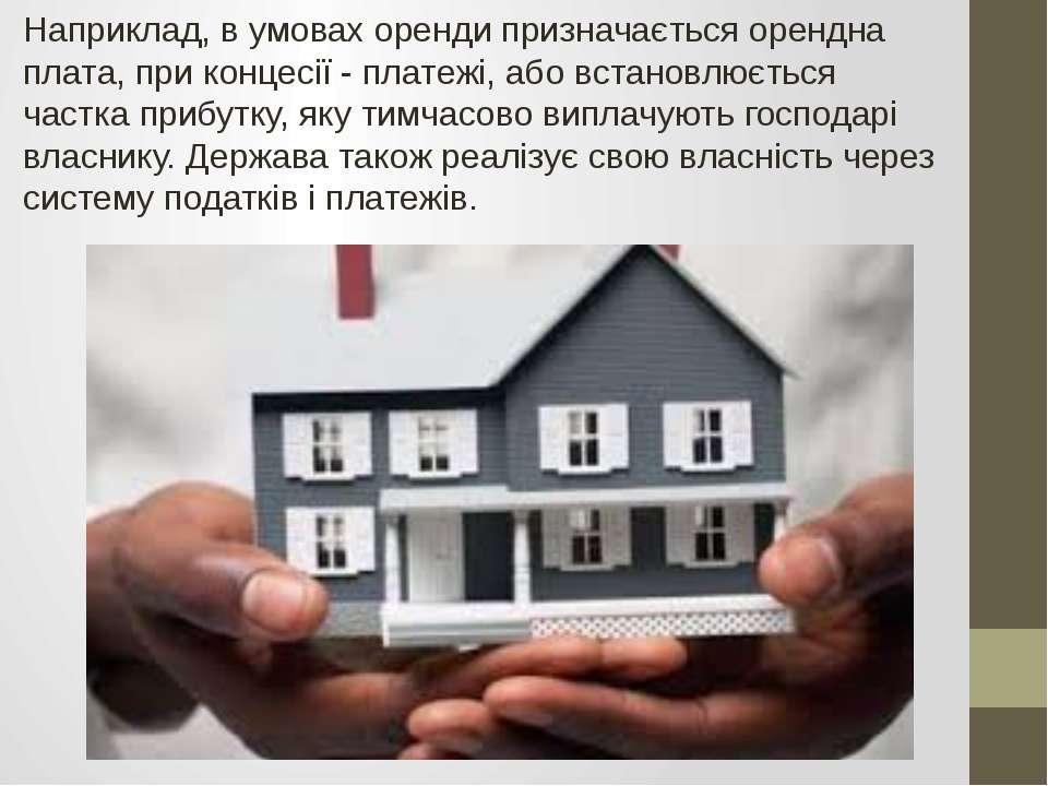 Наприклад, в умовах оренди призначається орендна плата, при концесії - платеж...