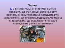 Задачі 1. З документальних репортажів можна побачити, що рухи космонавтів на ...