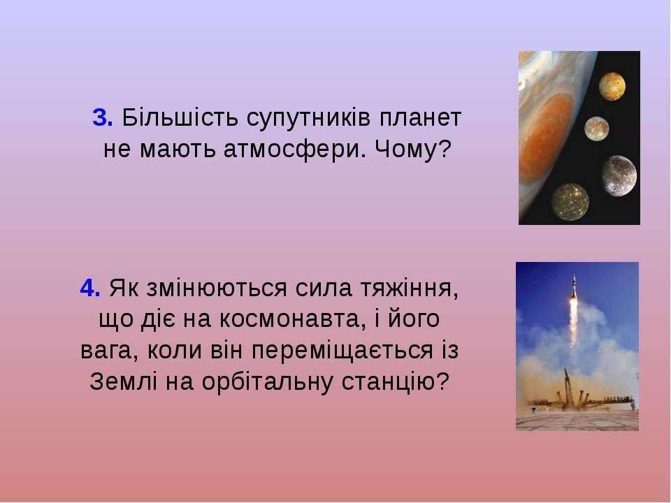 3. Більшість супутників планет не мають атмосфери. Чому? 4. Як змінюються сил...