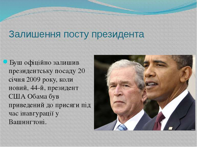 Залишення посту президента Буш офіційно залишив президентську посаду 20 січня...