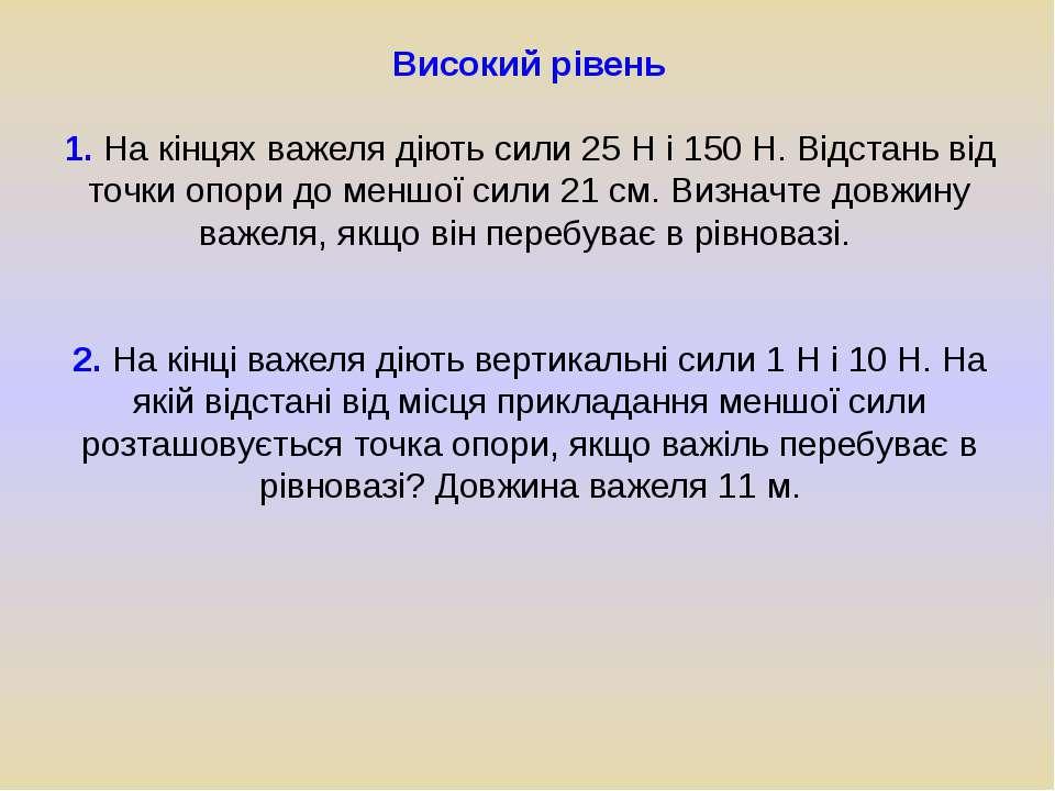 Високий рівень 1. На кінцях важеля діють сили 25 Н і 150 Н. Відстань від точк...