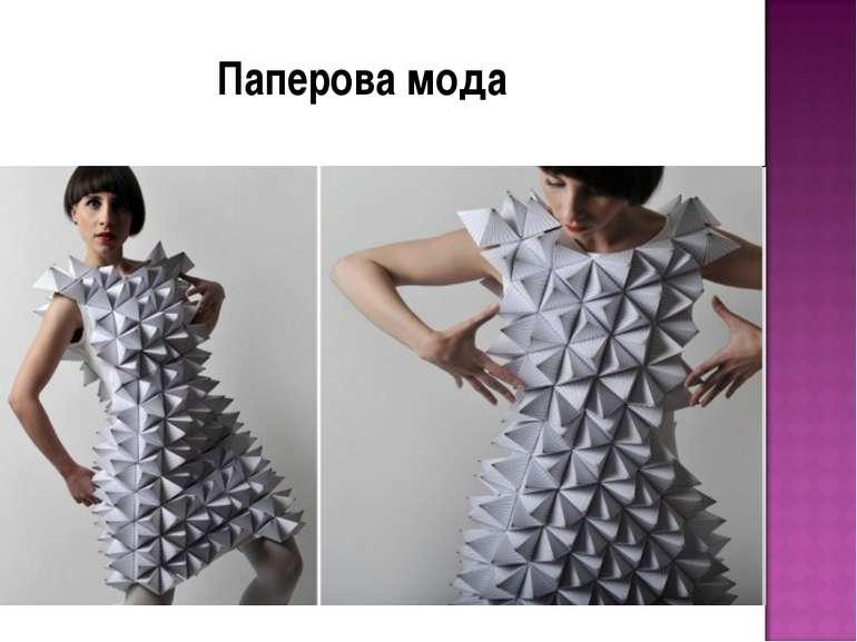 Паперова мода