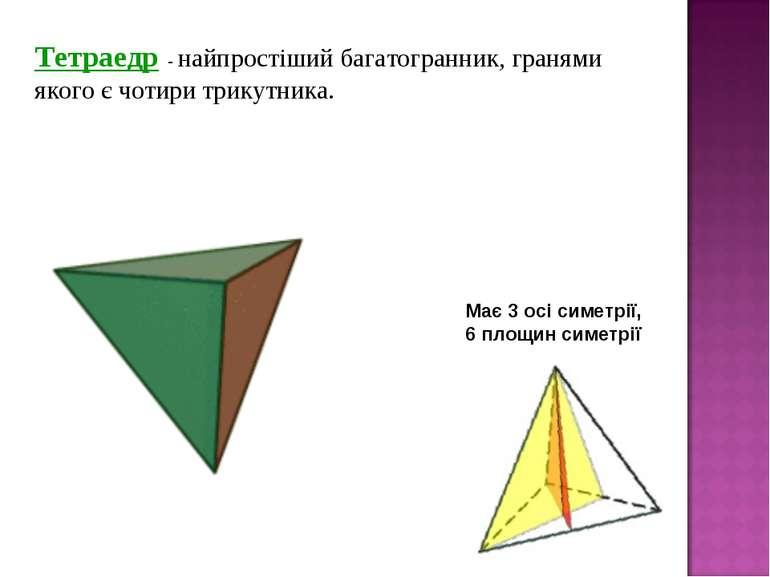 Тетраедр - найпростіший багатогранник, гранями якого є чотири трикутника. Має...