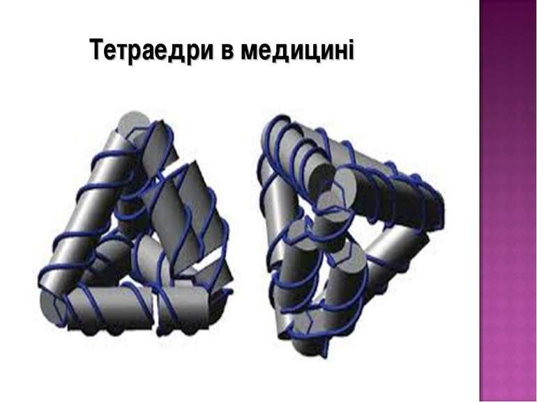 Тетраедри в медицині
