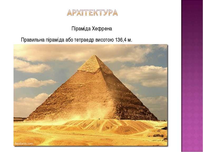 Піраміда Хефрена Правильна піраміда або тетраедр висотою 136,4 м.
