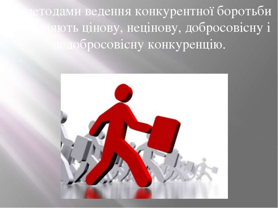 За методами ведення конкурентної боротьби розрізняють цінову, нецінову, добро...