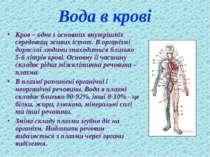 Вода в крові Кров – одне з основних внутрішніх середовищ живих істот. В орган...