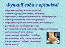 Функції води в організмі збереження об'єму клітин організмів; надання тургору...