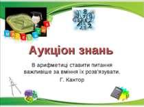 Аукціон знань В арифметиці ставити питання важливіше за вміння їх розв'язуват...