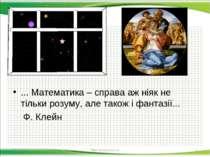 ... Математика – справа аж ніяк не тільки розуму, але також і фантазії... Ф. ...