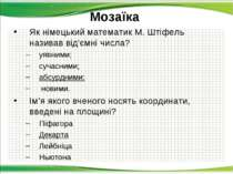 Мозаїка Як німецький математик М. Штіфель називав від'ємні числа? уявними; су...