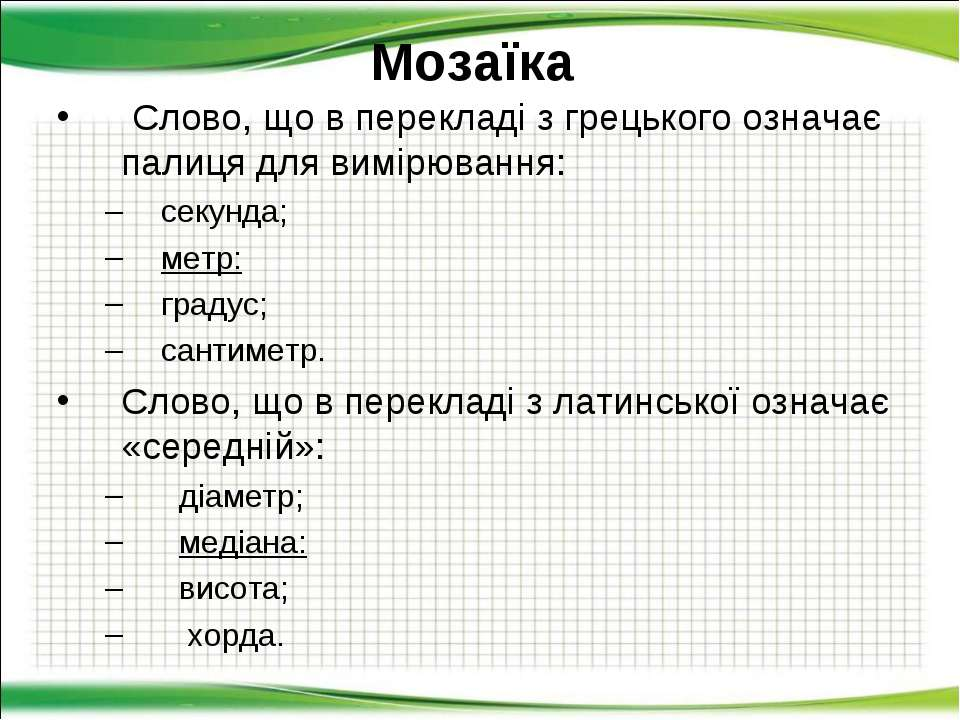 Мозаїка Слово, що в перекладі з грецького означає палиця для вимірювання: сек...