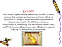 Єгипет Наше знання староєгипетської математики засновано головним чином на дв...