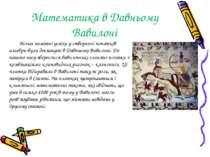 Математика в Давньому Вавилоні Більш помітні успіхи у створенні початків алге...