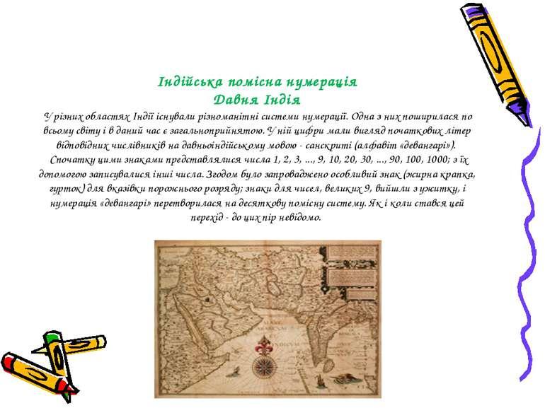 Індійська помісна нумерація Давня Індія У різних областях Індії існували різн...