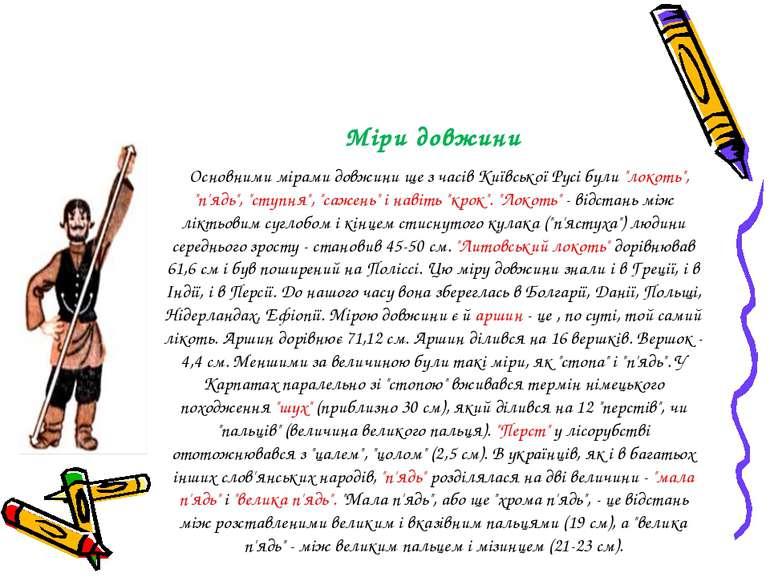 """Міри довжини   Основними мірами довжини ще з часів Київської Русі були """"..."""