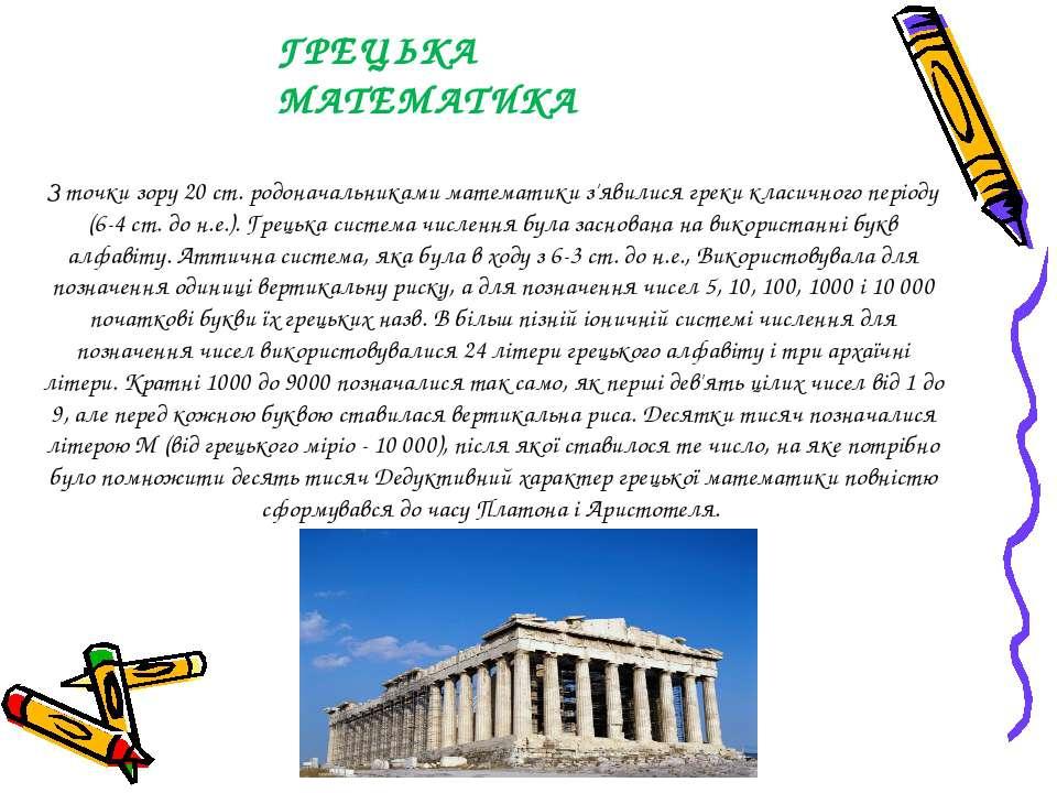 З точки зору 20 ст. родоначальниками математики з'явилися греки класичного пе...