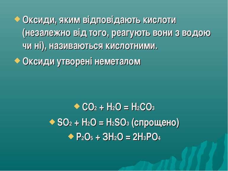 Оксиди, яким відповідають кислоти (незалежно від того, реагують вони з водою ...