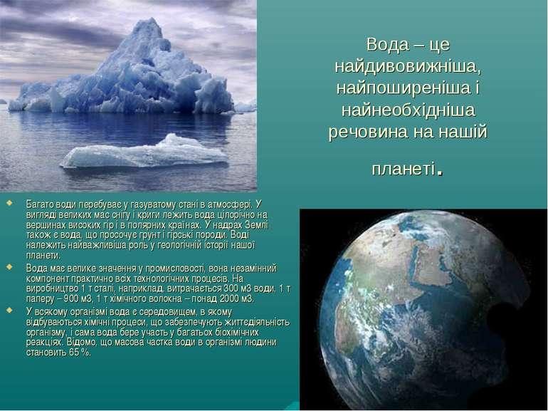 Вода – це найдивовижніша, найпоширеніша і найнеобхідніша речовина на нашій пл...