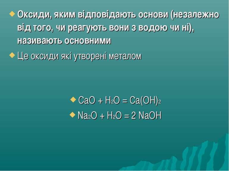 Оксиди, яким відповідають основи (незалежно від того, чи реагують вони з водо...