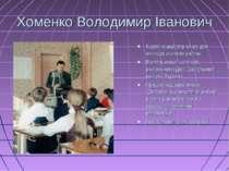 Хоменко Володимир Іванович Керівник майстер-класу для молодих вчителів району...