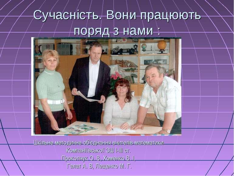 Сучасність. Вони працюють поряд з нами : Шкільне методичне об'єднання вчителі...