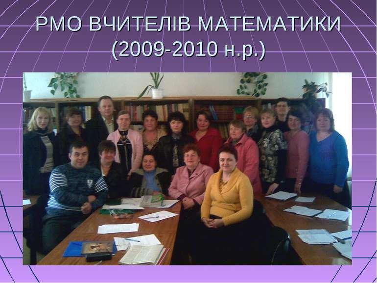 РМО ВЧИТЕЛІВ МАТЕМАТИКИ (2009-2010 н.р.)