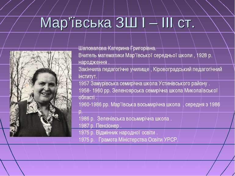 Мар'ївська ЗШ І – ІІІ ст. Шаповалова Катерина Григорівна. Вчитель математики ...