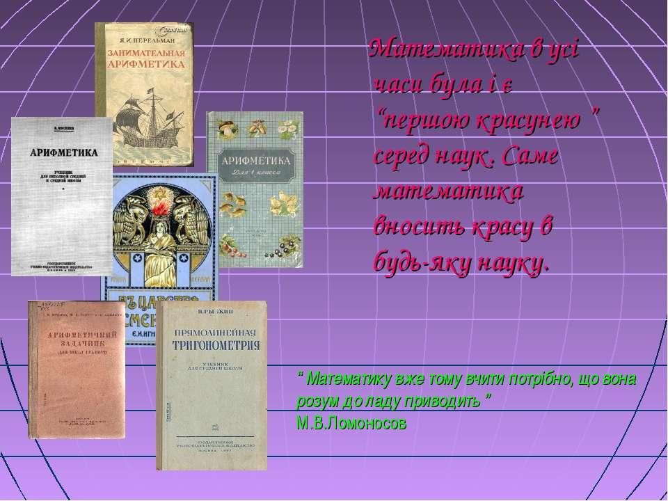 """Математика в усі часи була і є """"першою красунею """" серед наук. Саме математика..."""