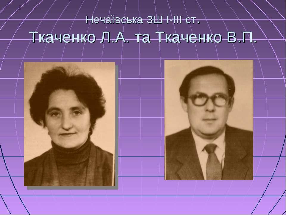 Нечаївська ЗШ І-ІІІ ст. Ткаченко Л.А. та Ткаченко В.П.