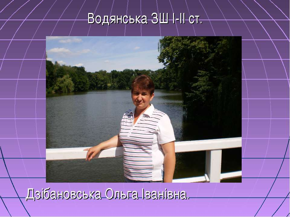 Дзібановська Ольга Іванівна. Водянська ЗШ І-ІІ ст.