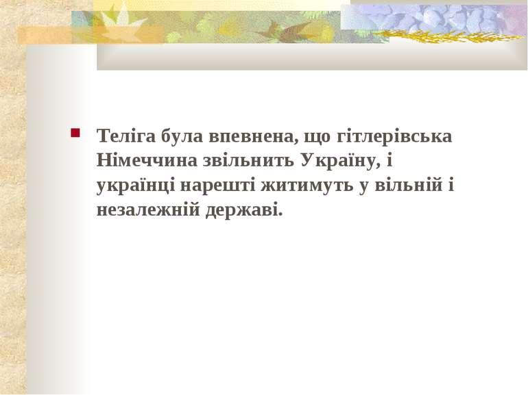 Теліга була впевнена, що гітлерівська Німеччина звільнить Україну, і українці...