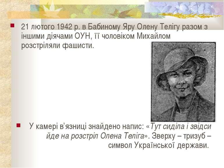 21 лютого 1942 р. в Бабиному Яру Олену Телігу разом з іншими діячами ОУН, її ...