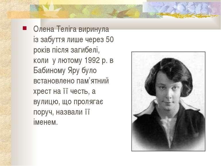 Олена Теліга виринула із забуття лише через 50 років після загибелі, коли у л...