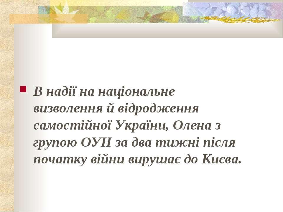 В надії на національне визволення й відродження самостійної України, Олена з ...