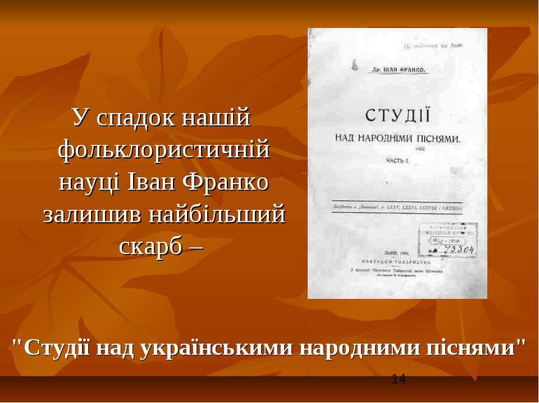 У спадок нашій фольклористичній науці Іван Франко залишив найбільший скарб – ...