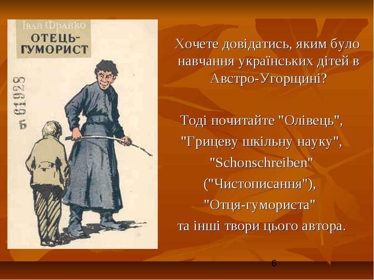 Хочете довідатись, яким було навчання українських дітей в Австро-Угорщині? То...