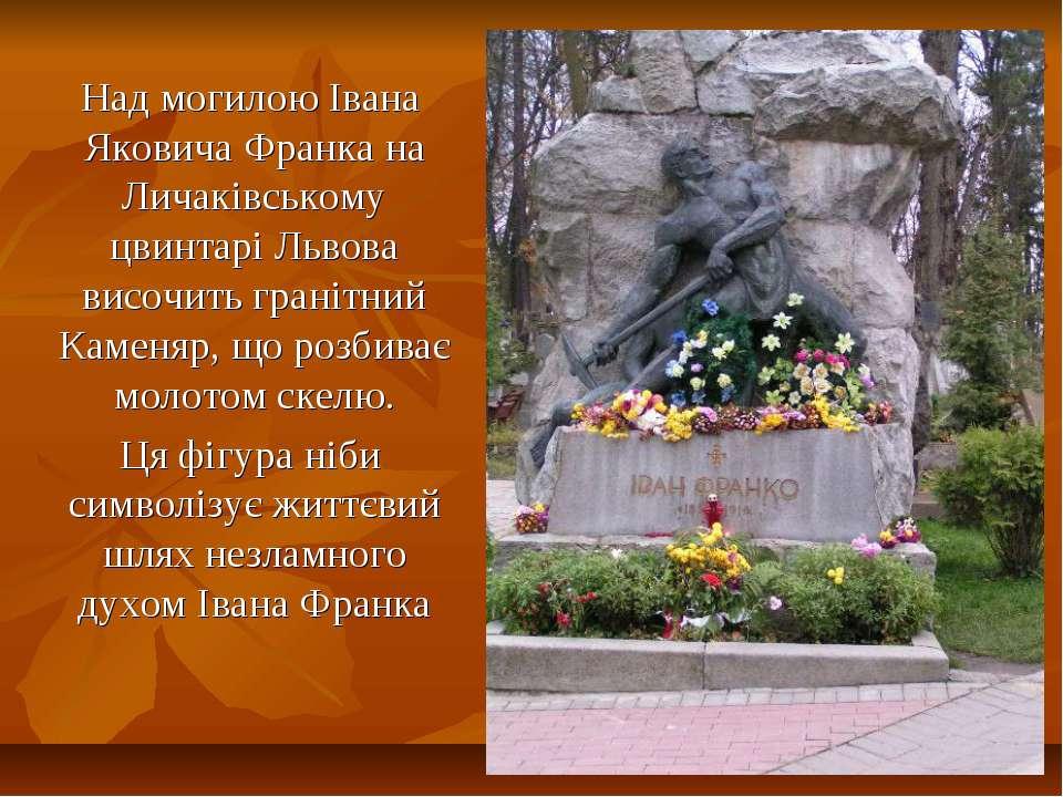 Над могилою Івана Яковича Франка на Личаківському цвинтарі Львова височить гр...