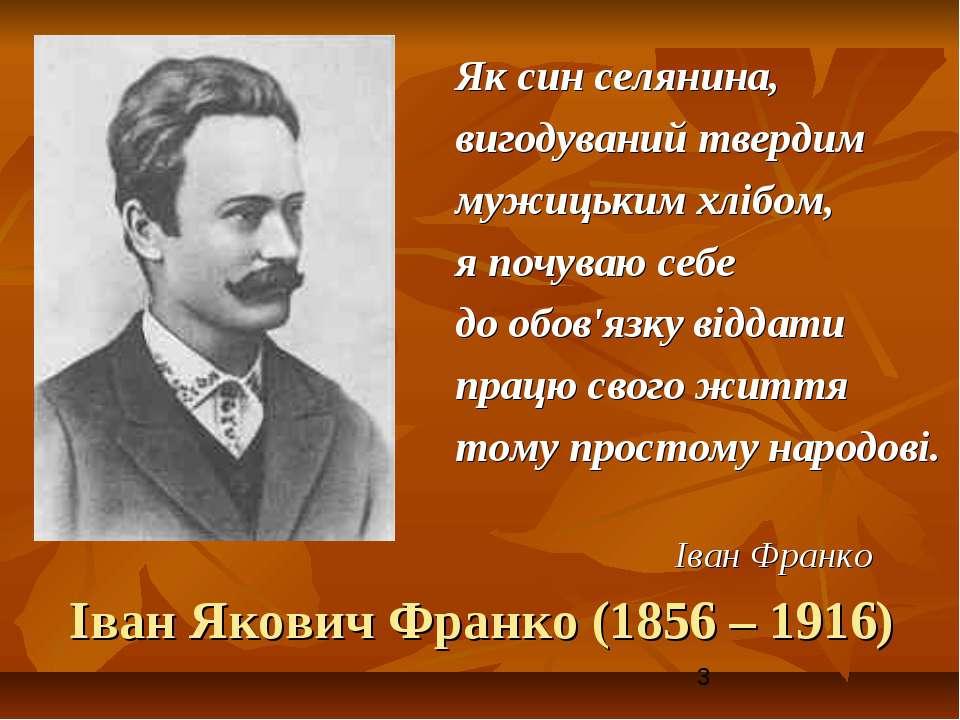 Іван Якович Франко (1856 – 1916) Як син селянина, вигодуваний твердим мужицьк...