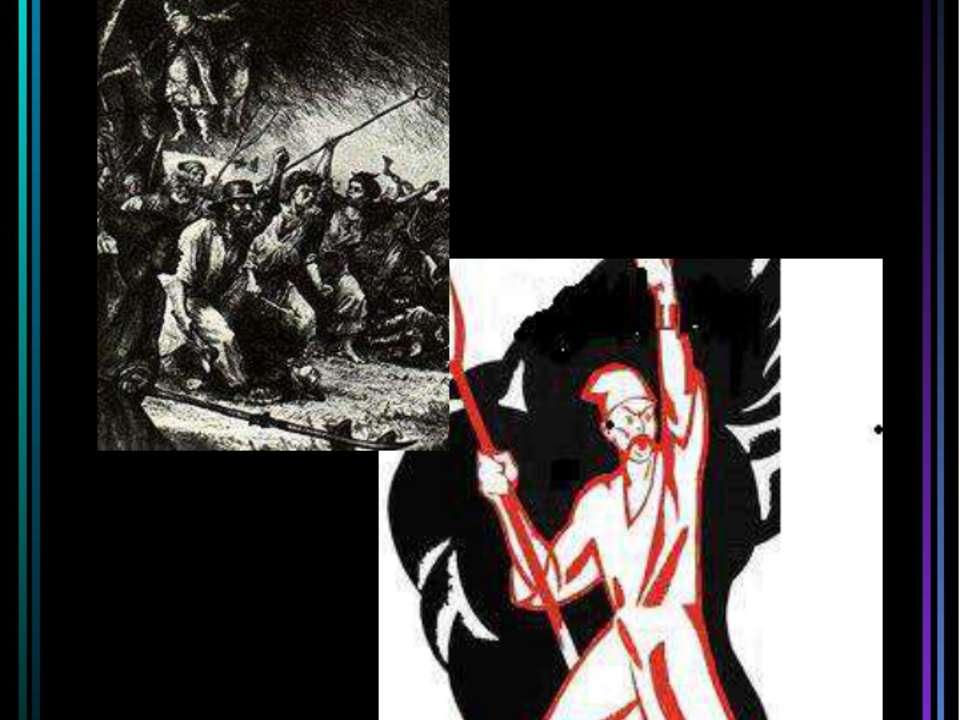 Поховайте та вставайте, Кайдани порвіте