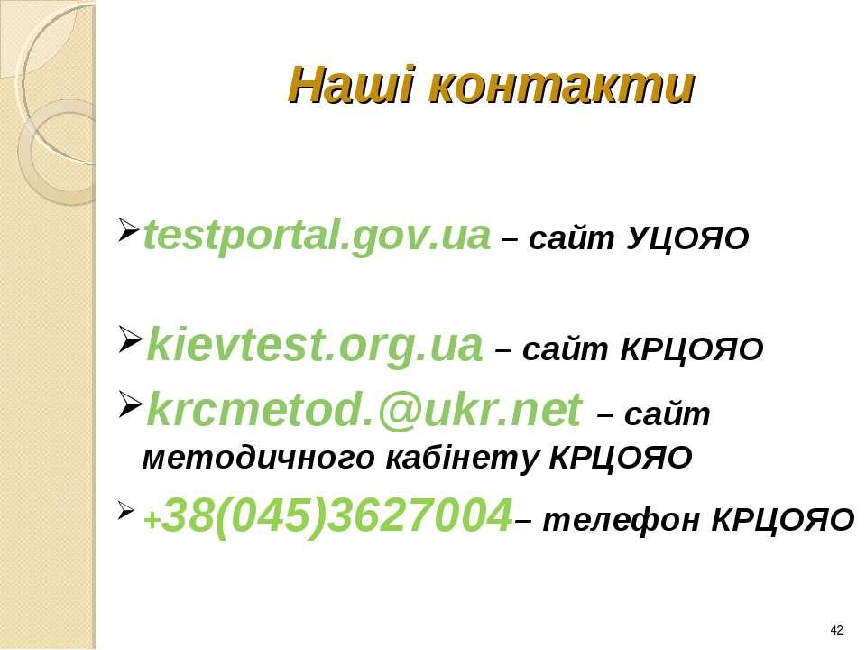 * Наші контакти testportal.gov.ua – сайт УЦОЯО kievtest.org.ua – сайт КРЦОЯО ...
