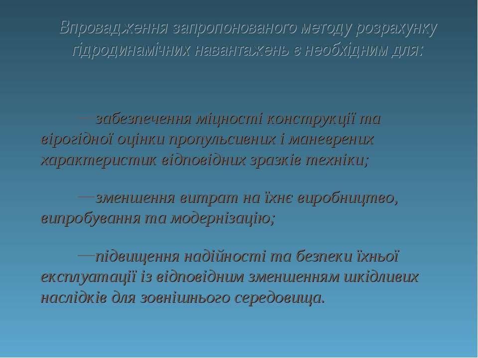 Впровадження запропонованого методу розрахунку гідродинамічних навантажень є ...