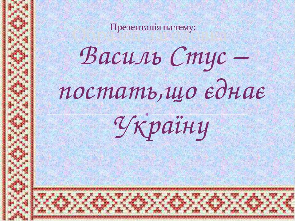 Василь Стус – постать,що єднає Україну