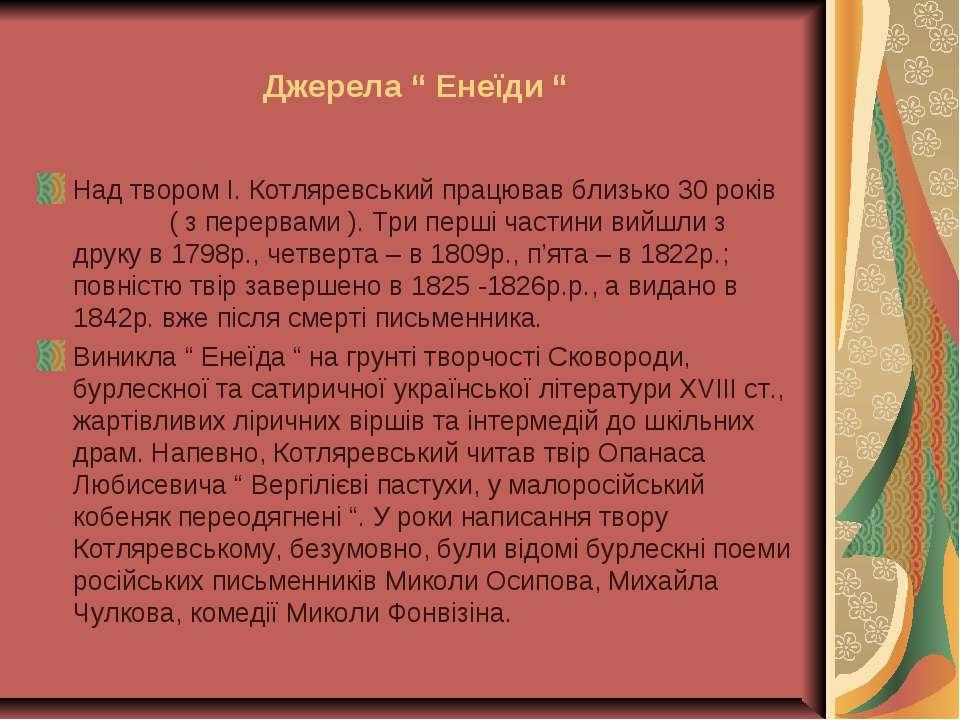 """Джерела """" Енеїди """" Над твором І. Котляревський працював близько 30 років ( з ..."""