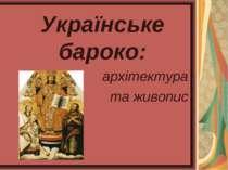 Українське бароко: архітектура та живопис