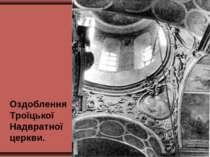Оздоблення Троїцької Надвратної церкви.